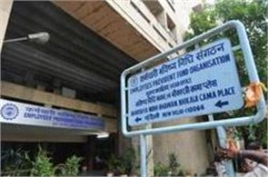 epfo will give life benefits up to 50 thousand