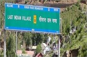 mana indias last village