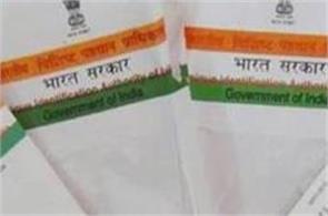 aadhaar to be soon compulsory for filings under cos act