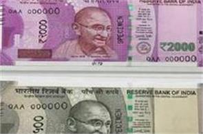 coming soon  note of 200 rupees  rbi ready to start