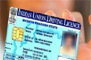 driving licenses can now be made sitting at home  read full news