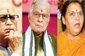 babri case allegations may be made today on advani joshi and uma bharti