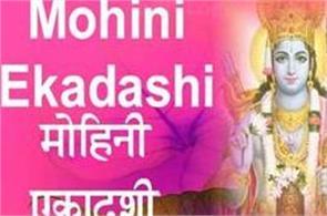 mohini ekadashi vrat on 6th may