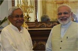 nitish join modi  s lunch