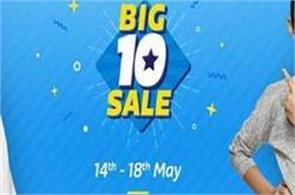 flipkart big 10 cell  large discounts on large brands