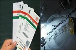 aadhar card will be joined with electricity bill