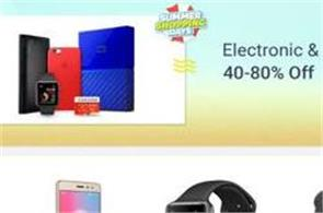 up to 80  discount in flipkart  s summer sale offer