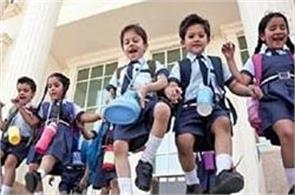 now those who take fake admissions in private schools are no longer