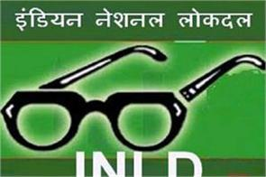inld made important appointments in the organization