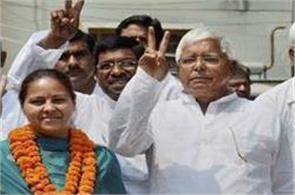 lalu daughter bought land worth rs 100 crore in 10 crore