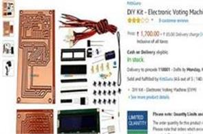 amazon selling evm rs 1700 similar aap evm demo temper