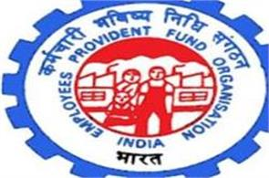 epfo can reduce mandatory contribution in pf to 10