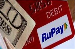 now rupay will pay the bus and train fares from the card