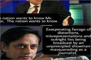 tharoor english face troubled twitter users