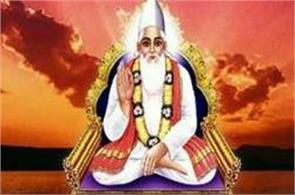 saint kabir jayanti today