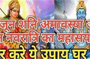 shani amavasya and gupta navaratri do this work at night