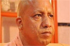 yogi raj  s law  badly destroyed