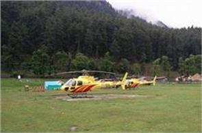 helicopter service temporarily denied during amarnath yatra