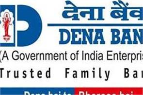 dena bank plans to raise rs 1800 crore