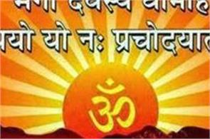 where and when did gayatri mantra speak effective