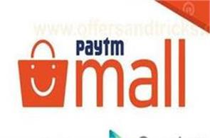 local shopkeepers at paytm mall will be online