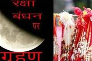 eclipse will take place on raksha bandhan