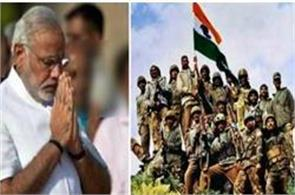 modi  s greetings to kargil vijay day