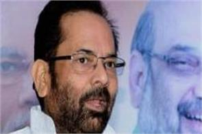 if nobody sing vande mataram it mean he is not  traitor  naqvi