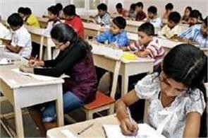 haryana board  s fell students   supplementary examination