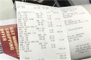 first bill of the gst in mumbai big bazaar
