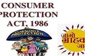 the customer is misled by the sold policy  now it is necessary to give damages
