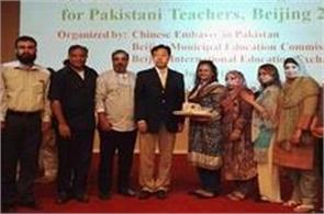 pak teachers to attend training in beijing