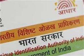 no longer will trouble banks will be able to make aadhaar card