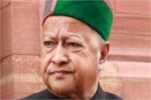 money laundering case cbi court in appeared virbhadra