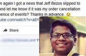 this indian told that amazon ceo was not the richest person