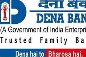 dena bank losses of 132 65 crore