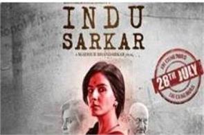 supreme court  s green signal to  film indu sarkar