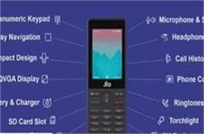 by reading these facts of jio phone you will not buy this phone