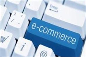 these strict rules came to the government for e commerce companies