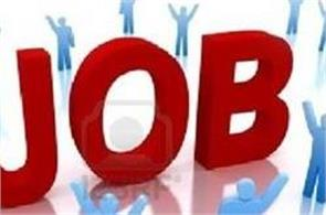 10th pass jobless people to get jobs