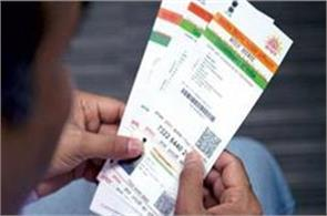 81 lakhs aadhaar card blocked by the government