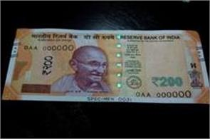 rbi issue 200 rupees notes new security features