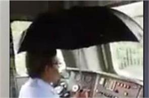 a driver train running holding a umbrella in hand