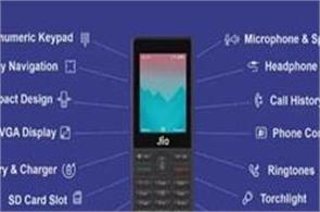 jiophone will be able to return even before 3 years  but this is condition