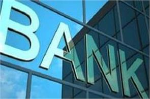 job in this bank