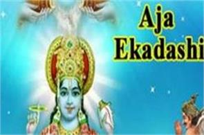 aja ekadashi fast on 18th august