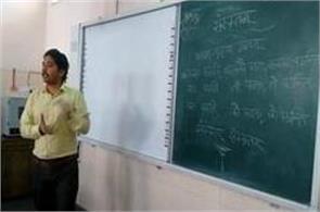 recruitment of sanskrit teachers in 2400 posts soon