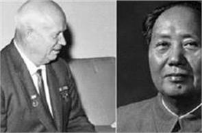 russia  s ex pm nikita blasted mao for tension with india