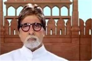 amitabh bachchan presented the special version of natinal anthem tmov