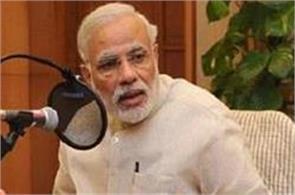 will modi named new india